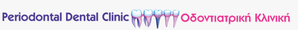 Οδοντίατρος Περιοδοντολόγος Θεσσαλονίκη